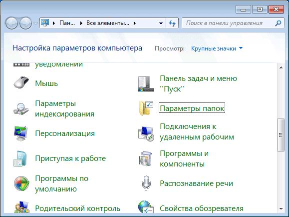folder properties windows 7